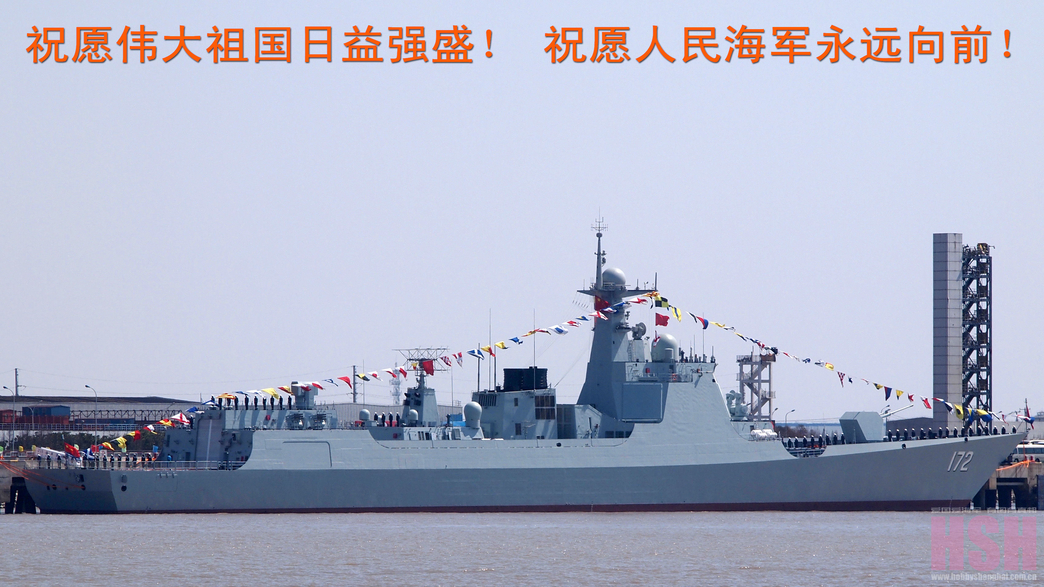 Admission au service du premier destroyer du Type 052D